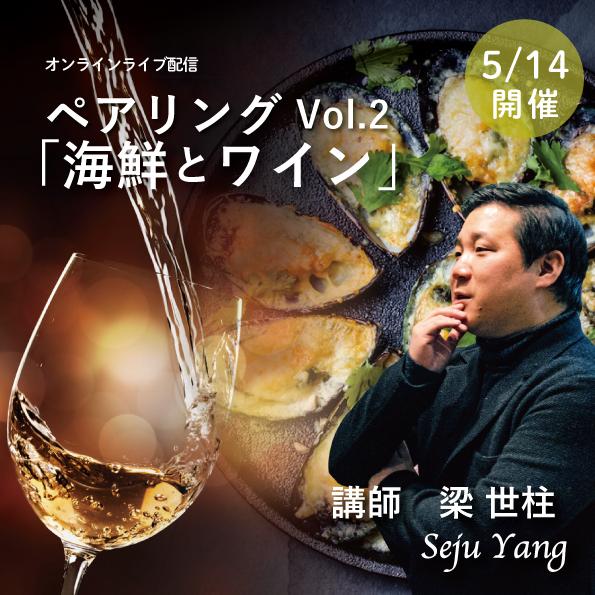 【5/14(金)開催】ヴィノテラスワインスクール  ペアリングVol.2「海鮮とワイン」