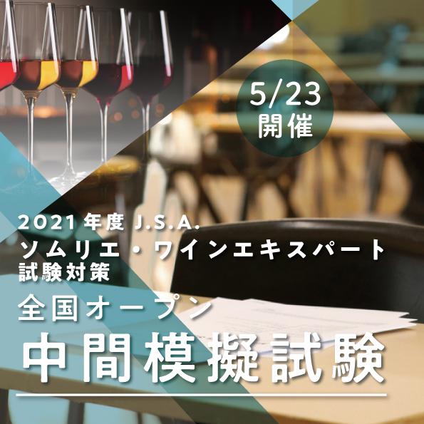 【5/23(日)開催】ヴィノテラスワインスクール ソムリエ・ワインエキスパート試験対策  全国オープン中間模擬試験