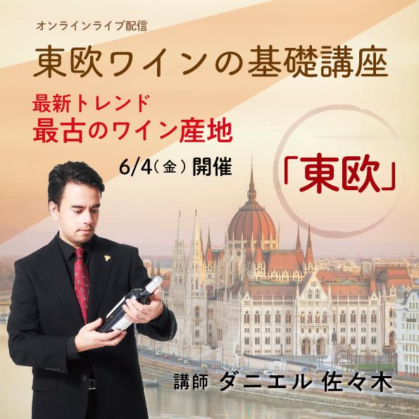 【6/4(金)開催】東欧ワインの基礎講座