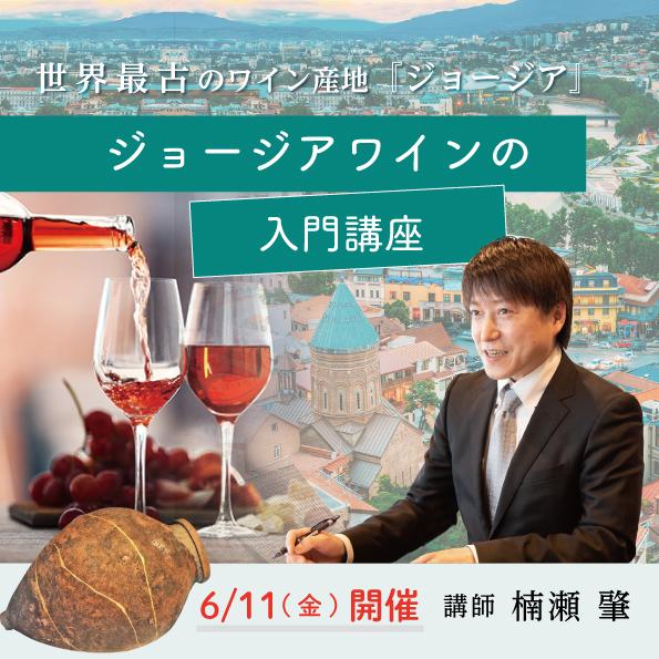 【6/11(金)開催】ジョージアワインの入門講座
