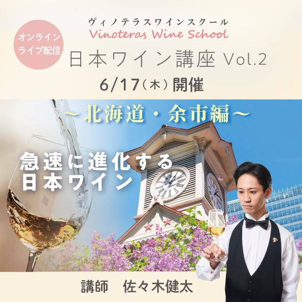【6/17(木)開催】日本ワイン講座Vol.2 ~北海道・余市編~