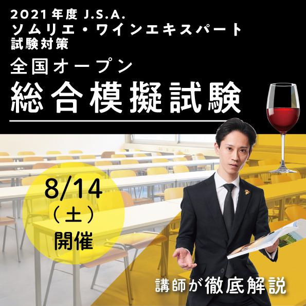 【8/14(土)開催】ソムリエ・ワインエキスパート試験対策 全国オープン総合模擬試験