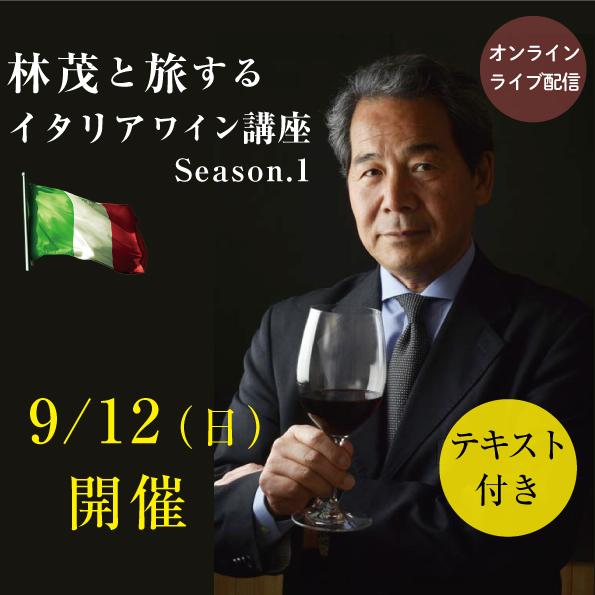 【9/12 (日)開催】  林茂と旅するイタリアワイン講座 第1期 【教材付き】