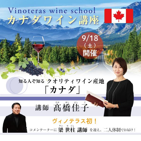 【9/18(土)開催】 「カナダワイン講座」