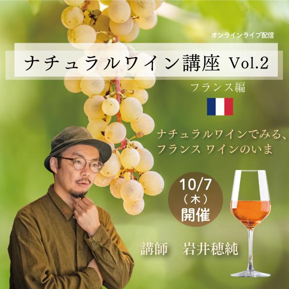 【10/7(木)開催】 「ナチュラルワイン講座Vol.2」~フランス編~