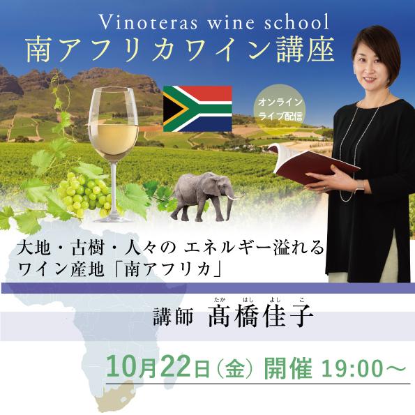 【10/22(金)開催】 「南アフリカワイン講座」