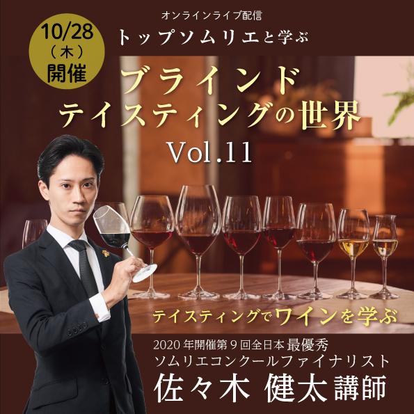 【10/28(木)開催】 「トップソムリエと学ぶブラインドテイスティングの世界 Vol.11」