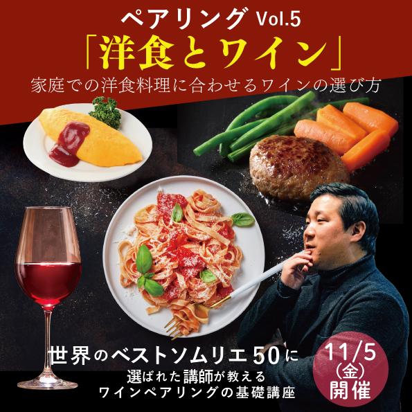 【11/5(金)開催】 ペアリングの基礎講座Vol.5「洋食とワイン」