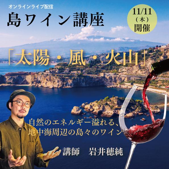 【11/11(木)開催】 島ワイン講座