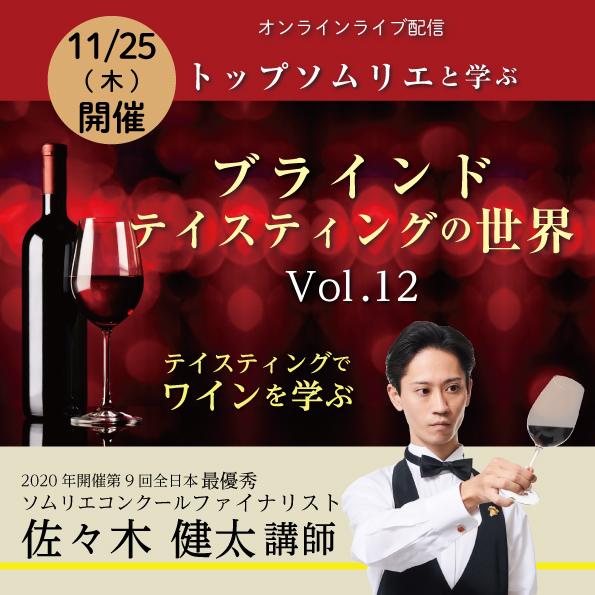 【11/25(金)開催】 トップソムリエと学ぶブラインドテイスティングの世界 Vol.12