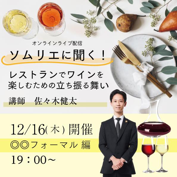 【12月16日(木)開催】ソムリエに聞く!レストランでワインを楽しむための立ち振る舞い ~フォーマル編~
