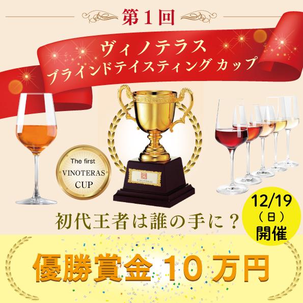 【12月19日(日)開催】第1回ヴィノテラス ブラインドテイスティングカップ