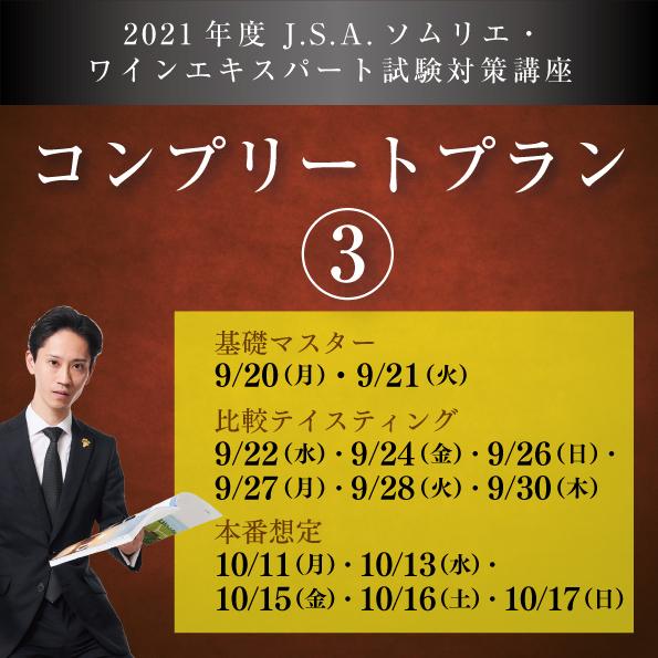 【全13講座】 二次試験コンプリートプラン(3)  9月20日(月)スタート 【各講座6種類テイスティング用小瓶付き】