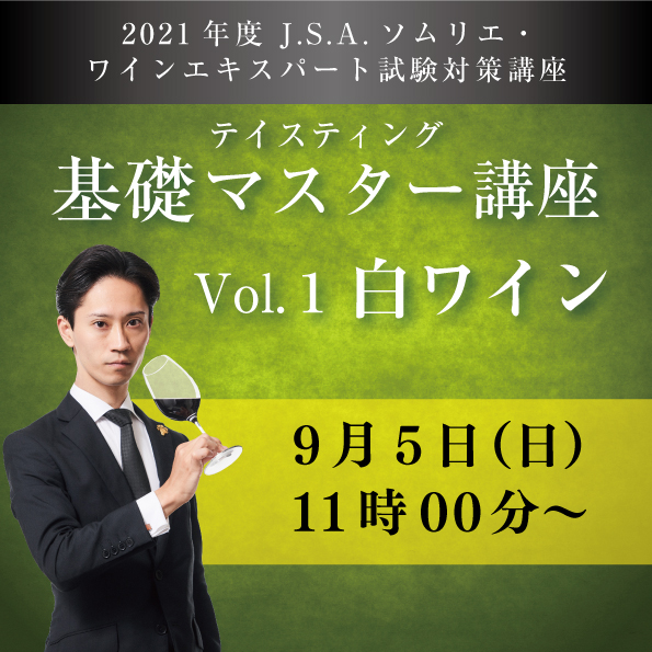【9/5 (日)開催】 頻出品種 テイスティング基礎マスター講座 Vol.1 【白ワイン6種類付き】