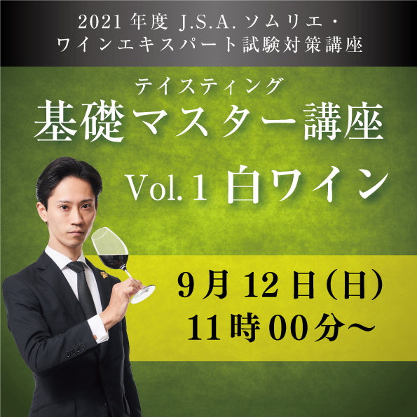 【9/12 (日)開催】 頻出品種 テイスティング基礎マスター講座 Vol.1 【白ワイン6種類付き】