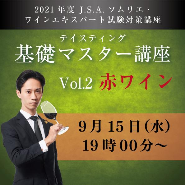 【9/15 (水)開催】 頻出品種 テイスティング基礎マスター講座 Vol.2 【赤ワイン6種類付き】