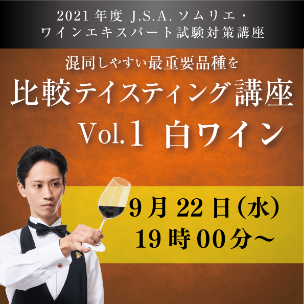 【9/22 (水)開催】 混同しやすい最重要品種を比較テイスティング講座 Vol.1 【白ワイン6種類付き】