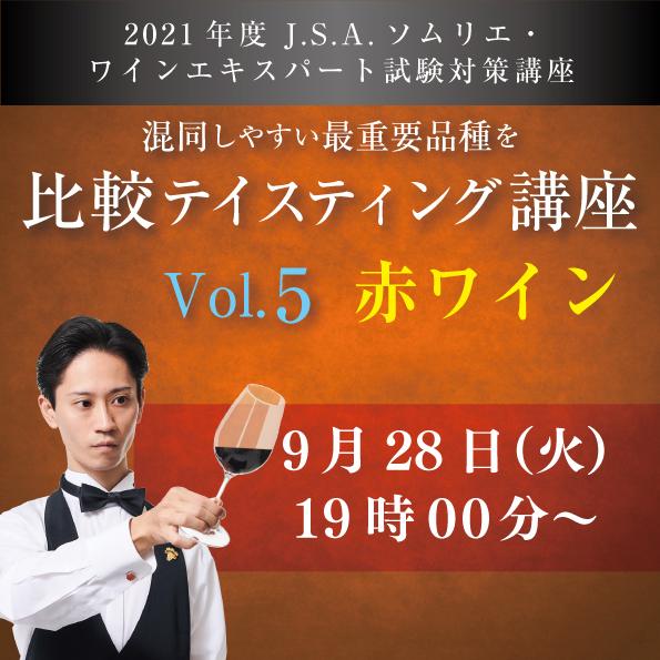 【9/28 (火)開催】 混同しやすい最重要品種を比較テイスティング講座 Vol.5 【赤ワイン6種類付き】