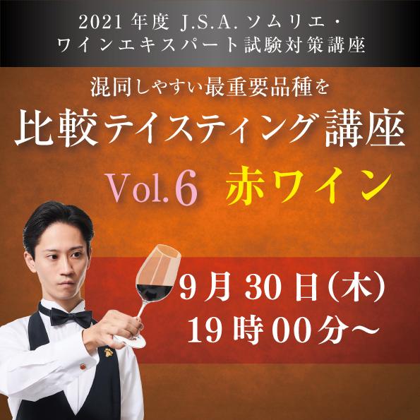 【9/30 (木)開催】 混同しやすい最重要品種を比較テイスティング講座 Vol.6 【赤ワイン6種類付き】