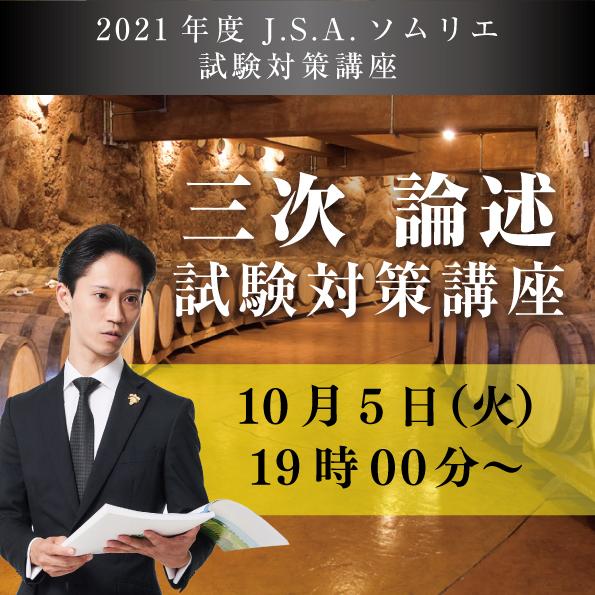 【10/5 (火)開催】 論述(三次試験対象)
