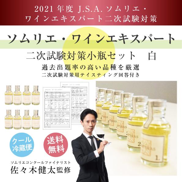 ソムリエ試験対策2021 白小瓶8本セット【クール代・送料込】