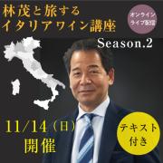 【 11/14 (日)開催】  林茂と旅するイタリアワイン講座 第2期 【教材付き】