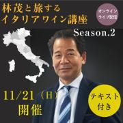 【11/21 (日)開催】  林茂と旅するイタリアワイン講座 第2期 【教材付き】