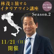 【11/21 (日)開催】  林茂と旅するイタリアワイン講座 第2期 【教材無し】