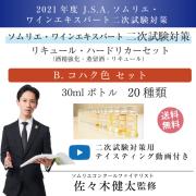 B.  コハク色-20種類セット【送料込】