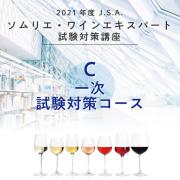 【C】一次試験対策コース