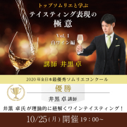 【10/25(月)開催】 「トップソムリエと学ぶ テイスティング表現の極意 Vol.1 白ワイン編」