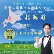 【10/30(土)開催】 「 日本ワイン講座Vol.3 ~北海道・空知&注目の産地編~  」