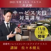 【11/8(月)開催】 2021年度 J.S.A.ソムリエ三次試験 「サービス実技」 対策講座