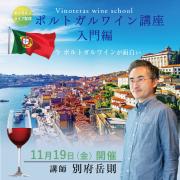 【11/19(金)開催】 「ポルトガルワイン講座 入門編 」