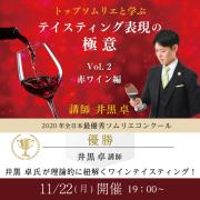 【11/22(月)開催】 トップソムリエと学ぶ テイスティング表現の極意Vol.2 赤ワイン編