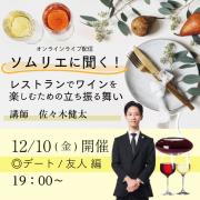 【12月10日(金)開催】ソムリエに聞く!レストランでワインを楽しむための立ち振る舞い ~デート・友人編~