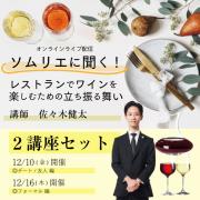 【12月10日(金)-12月16日(木)開催】ソムリエに聞く!レストランでワインを楽しむための立ち振る舞い 全2講座セット