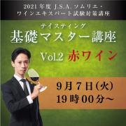 【9/7 (火)開催】 頻出品種 テイスティング基礎マスター講座 Vol.2 【赤ワイン6種類付き】