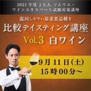 【9/11 (土)開催】 混同しやすい最重要品種を比較テイスティング講座 Vol.3 【白ワイン6種類付き】