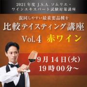 【9/14 (火)開催】 混同しやすい最重要品種を比較テイスティング講座 Vol.4 【赤ワイン6種類付き】