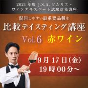 【9/17 (金)開催】 混同しやすい最重要品種を比較テイスティング講座 Vol.6 【赤ワイン6種類付き】