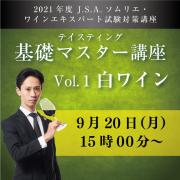 【9/20 (月)開催】 頻出品種 テイスティング基礎マスター講座 Vol.1 【白ワイン6種類付き】