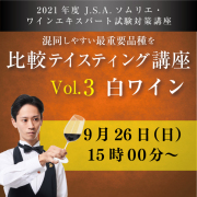【9/26 (日)開催】 混同しやすい最重要品種を比較テイスティング講座 Vol.3 【白ワイン6種類付き】