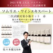 ソムリエ試験対策2021 赤小瓶8本セット【クール代・送料込】