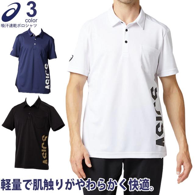 【1枚までメール便OK】アシックス(asics) スポーツ CAポロシャツ [2031B226] バレーボール Tシャツ【2020新作】