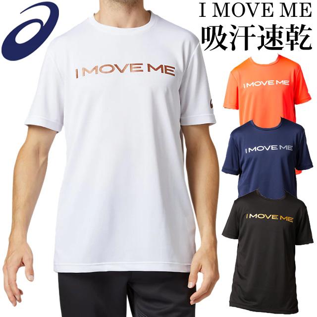 【1枚までメール便OK】アシックス(asics) トレーニング I LOVE MEショートスリーブトップ [2031B235] 2020新作