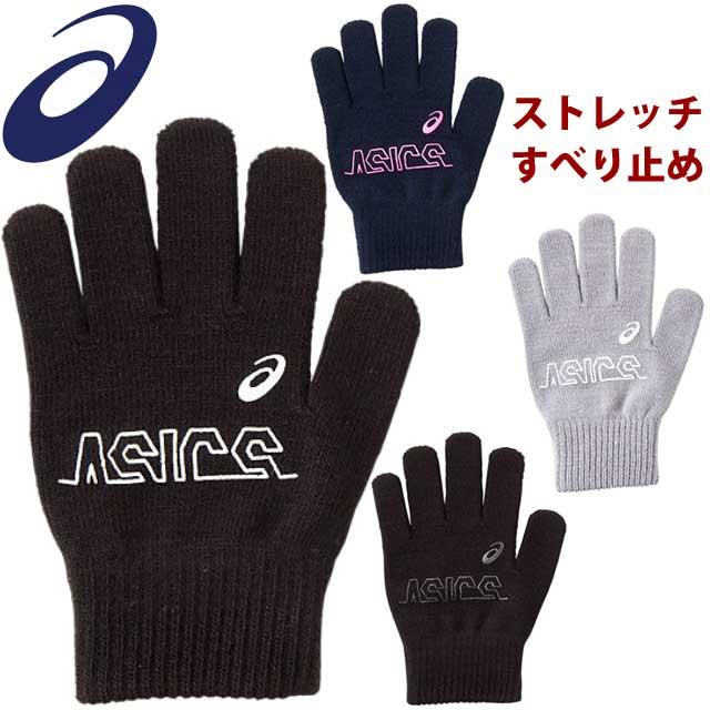 【2つまでメール便OK】アシックス(asics) スポーツ のびのびミニグローブ [3033A276] ジュニアから大人まで ランニングに暖かい手袋 2019新作