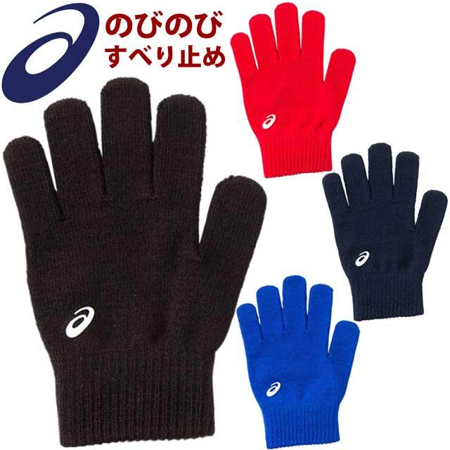 【2つまでメール便OK】アシックス(asics) スポーツ のびのびミニグローブ [3033A282] ジュニアから大人まで ランニングに暖かい手袋 2019新作