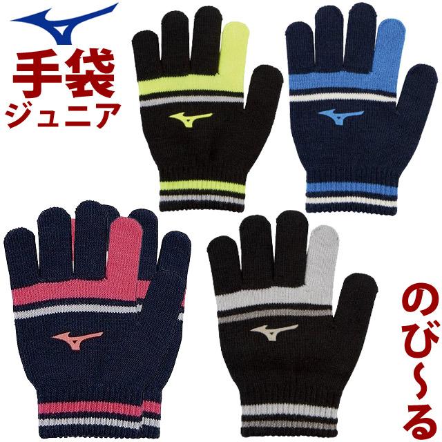 【2枚までメール便OK】ミズノ(mizuno) スポーツ 子ども用 手袋JR のびのびグローブジュニア [32JY1501] ジュニアフリー 防寒【2021新作】
