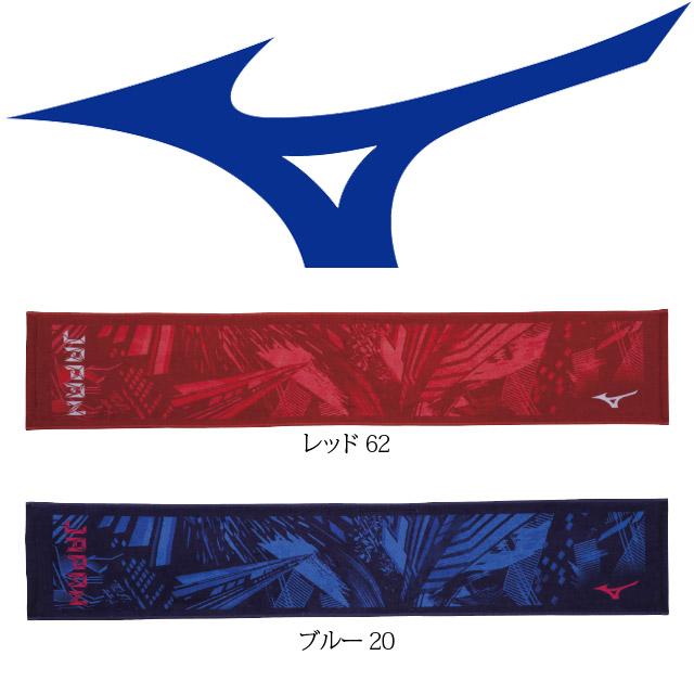 【1枚までメール便OK】ミズノ(MIZUNO) スポーツタオル JAPAN柄ロゴ入りマフラータオル [32JY0506] ヒノトリカラーシューズとコラボデザイン(メール便送付の場合は化粧箱が付きません)